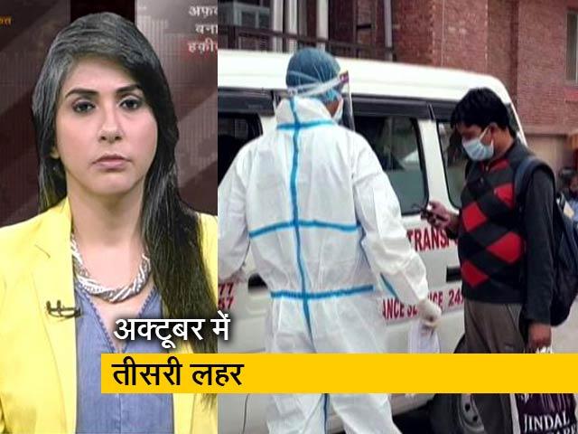Videos : अक्टूबर में आ सकती है तीसरी लहर, ऐसे रखें खुद को सुरक्षित