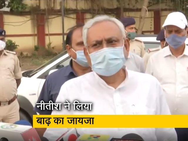 Videos : नीतीश कुमार ने बिहार के बाढ़ग्रस्त इलाकों का किया हवाई सर्वे, राहत का निर्देश