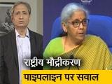 Video : रवीश कुमार का प्राइम टाइम: निजी कंपनियों की कार्यदक्षता का बहाना, सरकारी सपंत्ति पर निशाना
