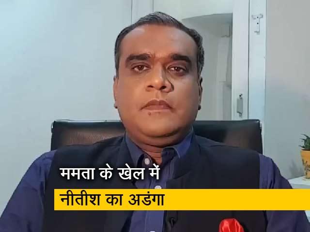 Videos : बात पते की: नीतीश कुमार 'पीएम मटेरियल' तो फिर ममता बनर्जी क्या हैं?