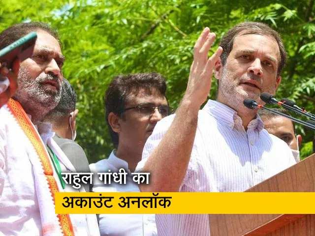 Video : ट्विटर ने राहुल गांधी समेत कांग्रेस के कई नेताओं का अकाउंट किया अनलॉक