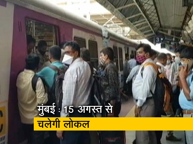 Video : मुंबई में 15 अगस्त से चलेंगी लोकल ट्रेनें, दोनों टीके लगवा चुके लोग ही कर सकेंगे सफर