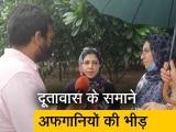 Video : भारत, अमेरिका, ऑस्ट्रेलिया दूतावास के आगे अफगानी शरणार्थियों की भीड़, कर रहे हैं मदद की गुहार