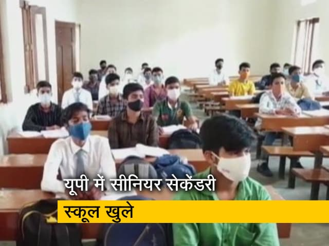 Video : स्कूल खुलने से यूपी में छात्र भी खुश और शिक्षक भी, जी का जंजाल बन गई थी ऑनलाइन पढ़ाई