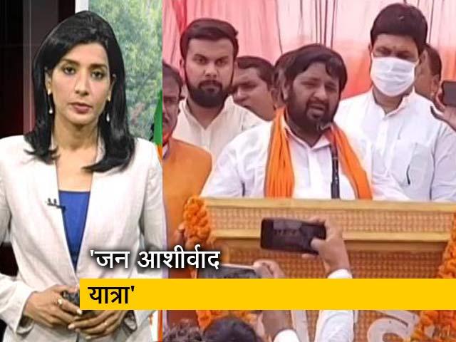 Videos : देश प्रदेश : UP चुनाव की तैयारियां जोरों पर, BJP की जन आशीर्वाद यात्रा