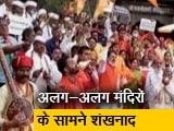 Video : पूरे महाराष्ट्र में मंदिर खुलावने के लिए बीजेपी का मंदिरों के बाहर आंदोलन