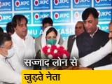 Video : जम्मू-कश्मीर: सज्जाद लोन की स्थानीय नेताओं में बढ़ रही पकड़, अलग-अलग दलों से आ रहे हैं लोग