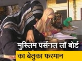 Video : मुस्लिम पर्सनल लॉ बोर्ड का फरमान- गैर मुस्लिमों में निकाह गलत, लड़के-लड़कियों के मोबाइल पर नजर रखें :
