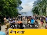 Video : तनाव कम करने के लिए असम और मिजोरम में हो रही बातचीत : सूत्र