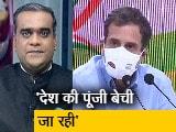 Video : हॉट टॉपिक: राहुल गांधी का तीखा हमला, कहा- मोदी सरकार देश की पूंजी बेच रही है