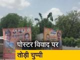 """Video : """"पोस्टर की राजनीति में भरोसा नहीं"""", वसुंधरा राजे का बयान"""