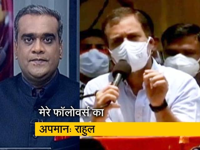 Video : हॉट टॉपिक: ट्विटर पर बरसे राहुल गांधी, कहा- ये मुझ पर नहीं देश पर के लोकतंत्र पर हमला