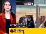 Video : देश प्रदेश : ओलिंपिक पदक जीतकर देश लौटीं पीवी सिंधू, दिल्ली एयरपोर्ट पर ढोल-नगाड़ों से स्वागत