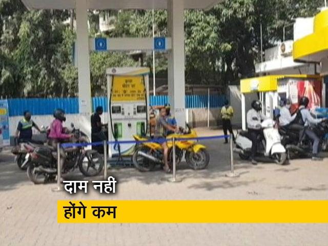 Videos : देश में नहीं कम हो सकते पेट्रोल-डीजल के दाम