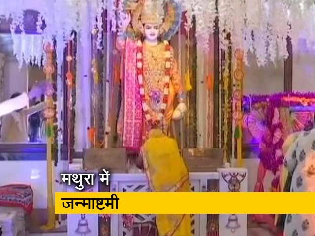 Video : मथुरा में जन्माष्टमी का उल्लास, दुल्हन की तरह सजाया गया कृष्ण मंदिर