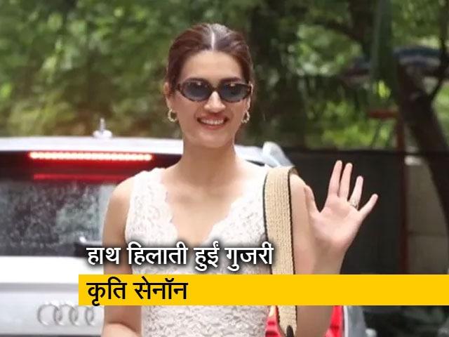 Videos : 'मिमी' स्टार कृति सेनॉन मुंबई के खार में स्पॉट हुईं
