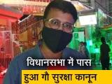 Video : असम विधानसभा ने मवेशी संरक्षण विधेयक 2021 को किया पास