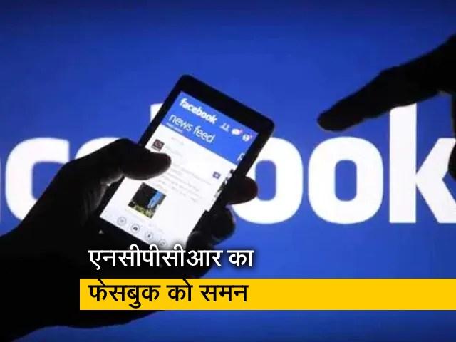 Videos : रेप पीड़िता के परिवार की पहचान उजागर करने का मामला, फेसबुक के इंडिया हेड तलब