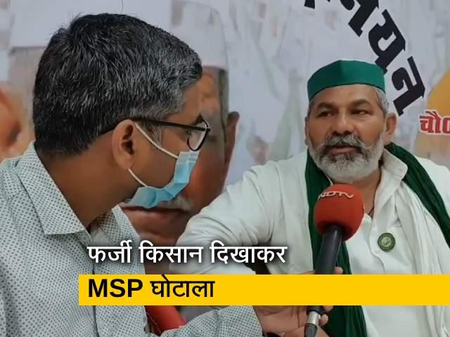 Video : किसान नेता राकेश टिकैत का आरोप, 11 हजार फर्जी किसान दिखाकर MSP में घोटाला हुआ