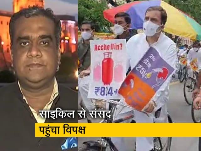Video : हॉट टॉपिक : सुबह नाश्ते के बाद साइकिल से संसद पहुंचा विपक्ष, राहुल ने 17 दलों को दिया था न्योता