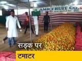 Video : महाराष्ट्र: सही कीमत नहीं मिलने से नाराज किसान, सड़कों पर फेंक रहे हैं टमाटर