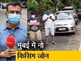 Video : मुंबई: कपल्स की हरकतों से परेशान सोसायटी वालों ने लिखवाया 'No Kissing Zone'