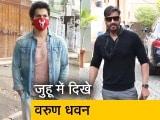 Video : अजय देवगन से वरुण धवन तक, मुंबई में आकर्षण का केंद्र बने ये स्टार्स