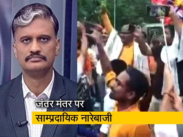 Video : 5 की बात : हेट स्पीच मामले में बीजेपी नेता अश्विनी उपाध्याय सहित छह आरोपी गिरफ्तार
