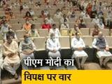 Video : संसद नहीं चलने दे रहा विपक्ष : संसदीय दल की बैठक में बोले PM