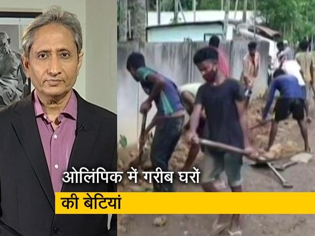 Video : रवीश कुमार का प्राइम टाइम : गरीब घरों से आई लड़कियां, ओलिंपिक में छाई लड़कियां