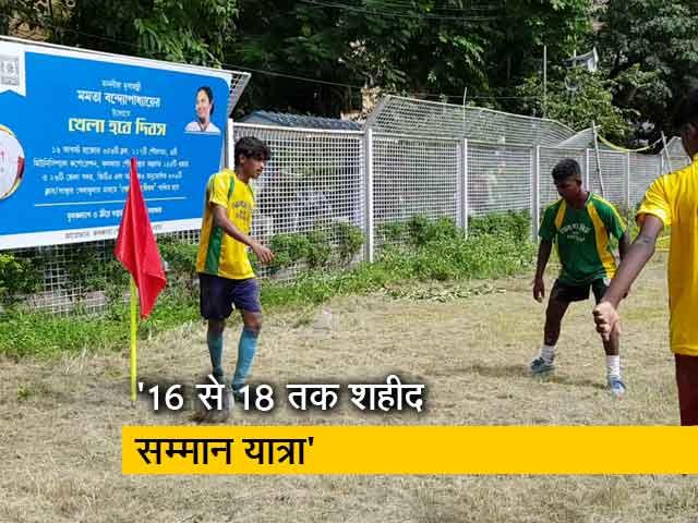 Video : बंगाल में TMC का खेला हौबे दिवस Vs बीजेपी की शहीद सम्मान यात्रा; देखिए