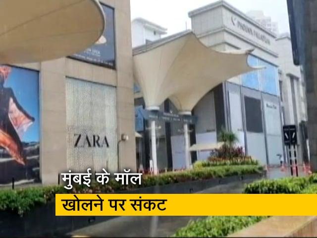 Video : मुंबई में मॉल्स खुलने के दो दिन बाद ही हुए बंद, मालिकों ने सरकार को लिखी चिट्ठी
