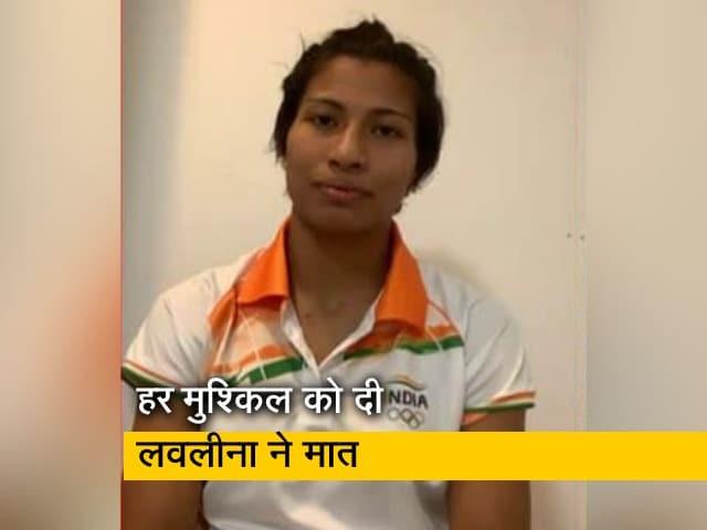 Videos : लवलीना ने कहा, इतनी गरीबी थी कि सोचना पड़ता था कि सुबह के बाद शाम को क्या खाएंगे