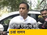 Video : महाराष्ट्र के पूर्व गृहमंत्री अनिल देशमुख ED का पांचवा समन