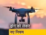 Video : ड्रोन को लेकर नए नियम का ऐलान, संचालन के लिए अब मंजूरी की आवश्यकता नहीं