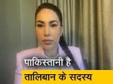 Video : पॉप स्टार आर्यना सईद ने कहा, पाकिस्तानी हैं तालिबान के ज्यादातर सदस्य