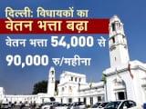 Video : दिल्ली में विधायकों की वेतन बढ़ोतरी के प्रस्ताव को केजरीवाल कैबिनेट की मुहर