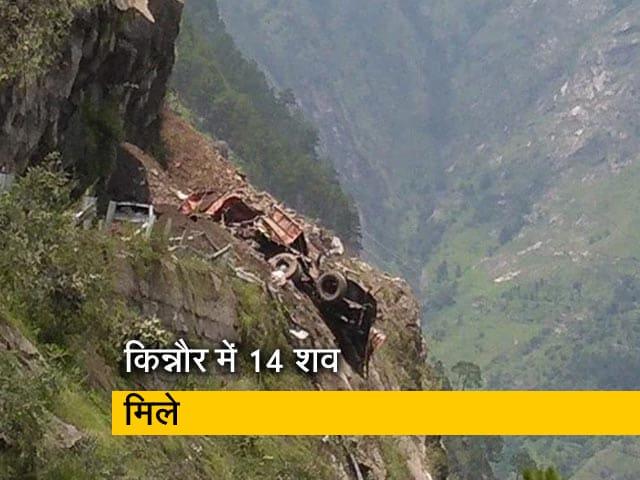 Video : किन्नौर भूस्खलन: अब तक 14 शव मिले, कुछ वक्त तक रोकना पड़ा बचाव अभियान