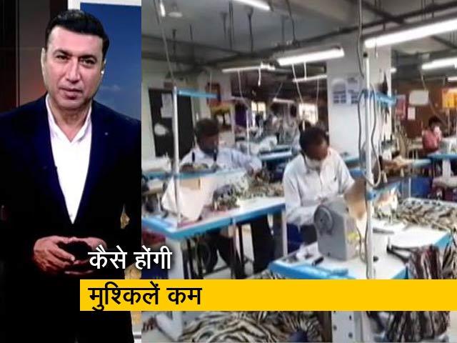 Video : देश प्रदेश: संकट में भारत का रेडीमेड गारमेंट उद्योग, बांग्लादेश-चीन-वियतनाम से मिल रही है टक्कर