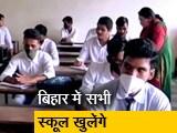 Video : बिहार में 16 अगस्त से खुलेंगे सभी स्कूल, सरकार ने बताया ये कारण