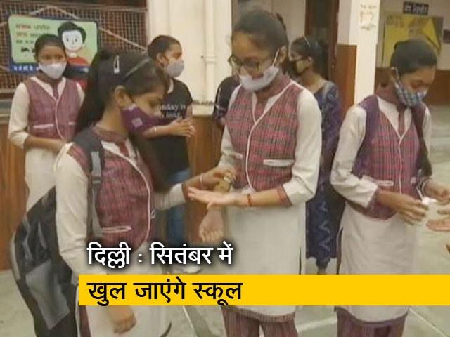 Videos : दिल्ली में एक सितंबर से खुल जाएंगे 9वीं से 12वीं के स्कूल, मनीष सिसोदिया ने की घोषणा