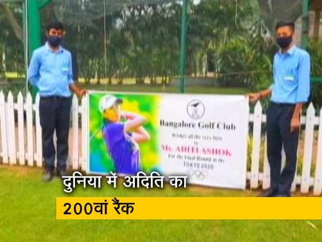 Video : Tokyo Olympics: पदक से चूकीं गोल्फर अदिति अशोक, चौथे स्थान पर रहीं