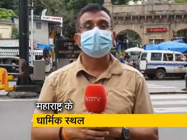 Video : मंदिर की तरह दही हांडी उत्सव पर भी सरकार की पाबंदी, बता रहे हैं सुनील सिंह