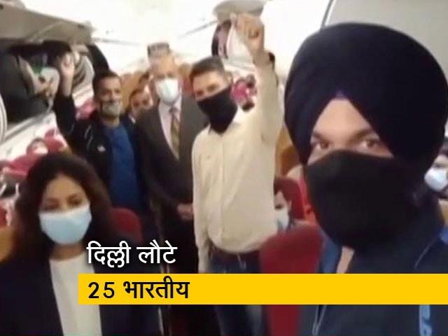 Videos : अफगानिस्तान से दिल्ली लौटे 25 भारतीय सहित कुल 78 लोग, प्लेन में लगाए 'जो बोले सो निहाल' के नारे