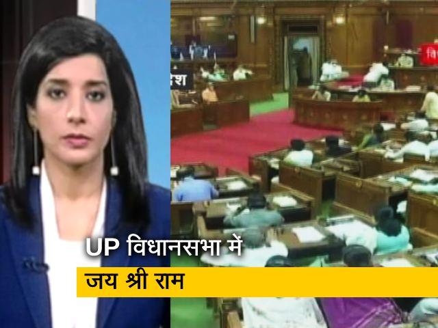 Video : देश- प्रदेश: जय श्री राम से गूंज उठा UP विधानसभा