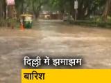 Video : दिल्ली में झमाझम बारिश, मौसम विभाग ने जारी किया तीन दिन का अलर्ट