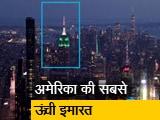 Video : भारत के 75वें स्वतंत्रता दिवस पर US में वन वर्ल्ड ट्रेड सेंटर तिरंगे के रंगों में जगमगाया