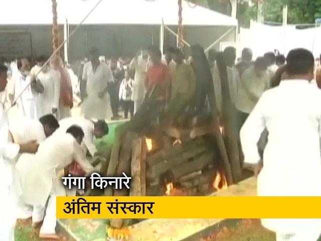 Videos : बुलंदशहर में गंगा किनारे कल्याण सिंह को अंतिम विदाई, बीजेपी के कई बड़े नेता पहुंचे