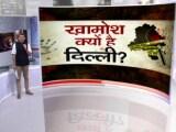 Video : खबरों की खबर : 9 साल की बच्ची के साथ घिनौनी वारदात, दिल्ली खामोश क्यों?