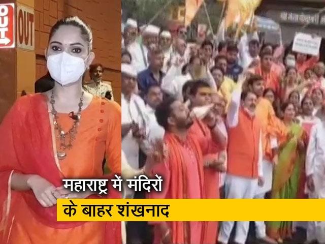 Videos : सिटी सेंटर:  मंदिर खुलवाने को बीजेपी का शंखनाद, बाबुलनाथ मंदिर गये मुनगंटीवार को रोका
